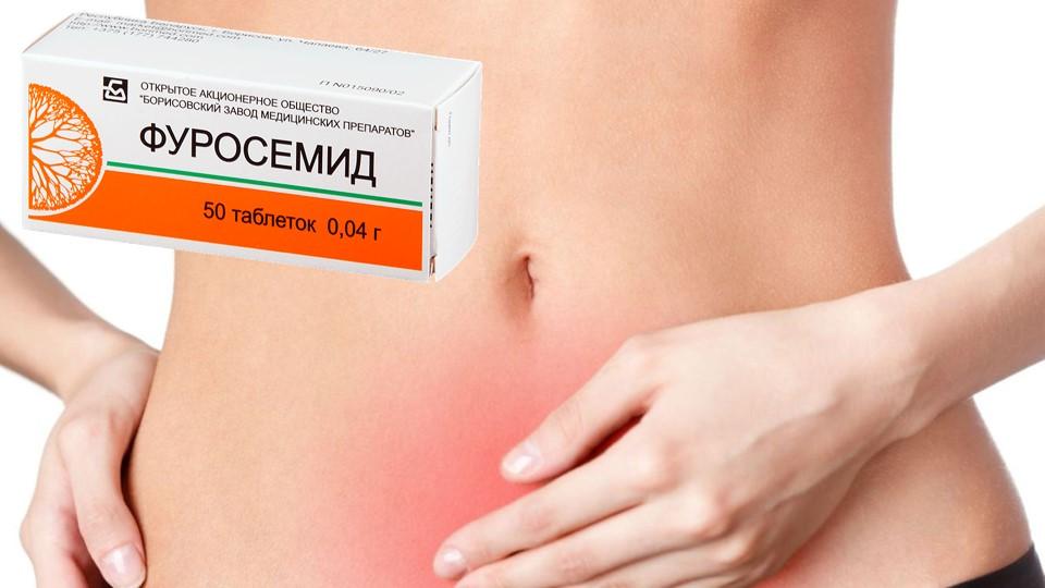 Лечение цистита мочегонным лекарственным средством